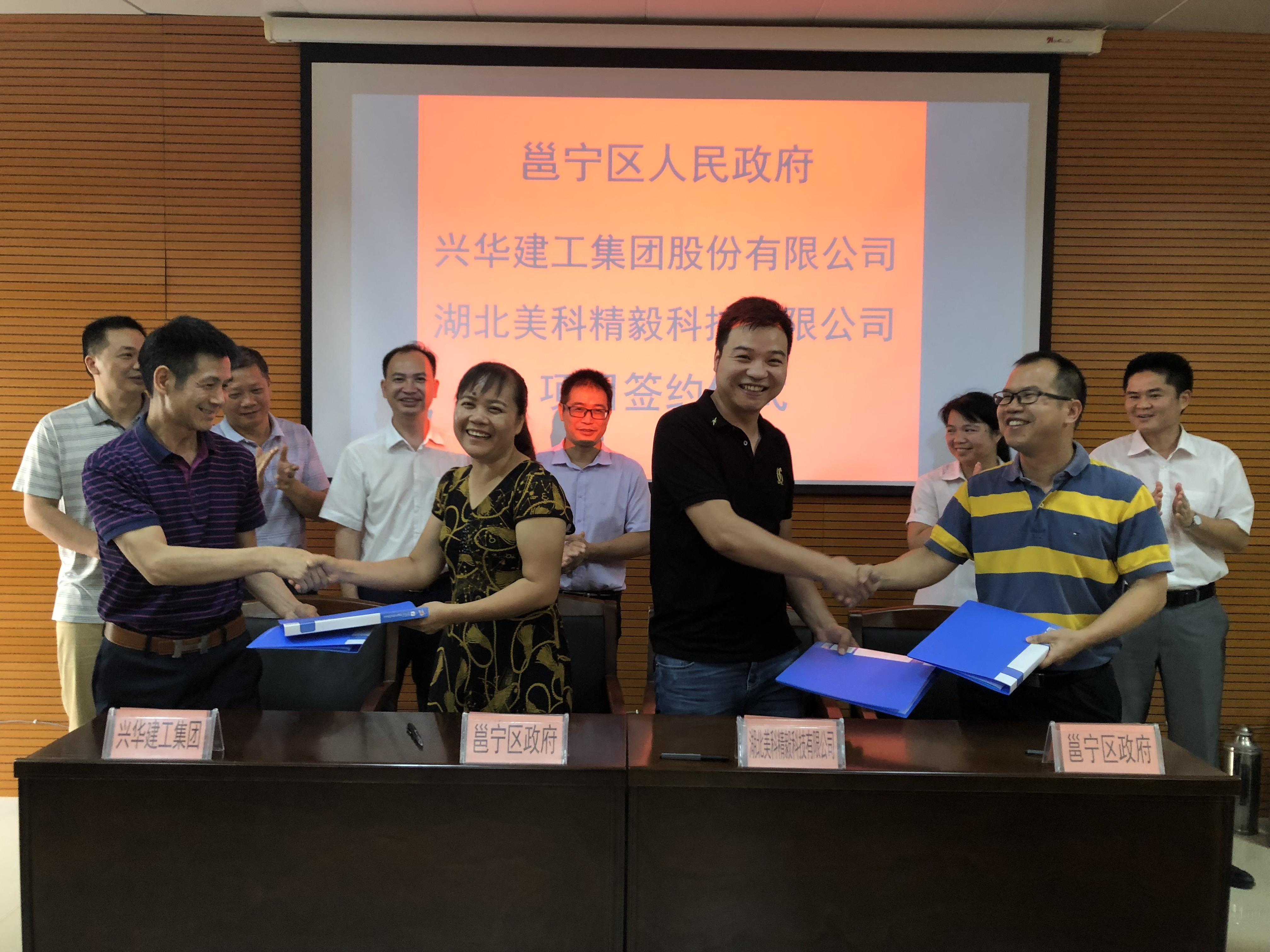 集团与邕宁区政府签订总部基地投资框架协议