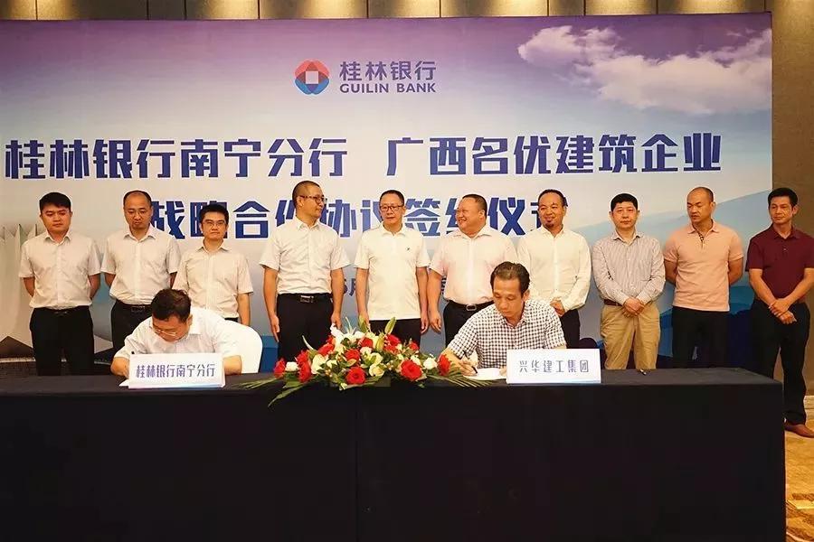 钱柜平台下载获得桂林银行20亿融资授信